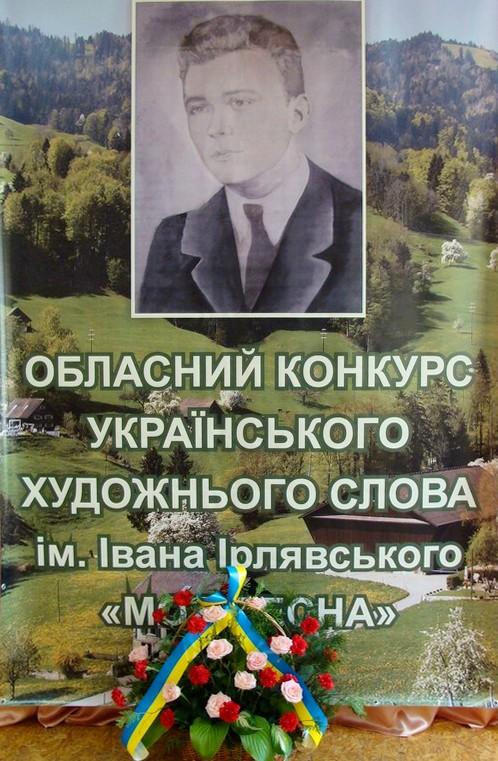 irljavskyj