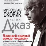 М.СКОРИК.21.10