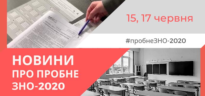 probne-zno-15 17-chervnya
