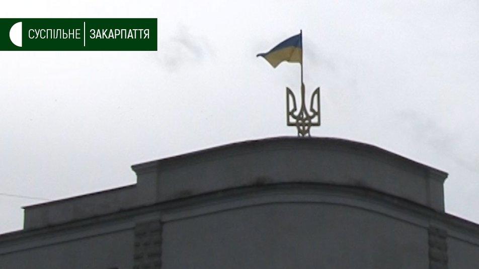 Знак малого герба України відкрили в Хусті