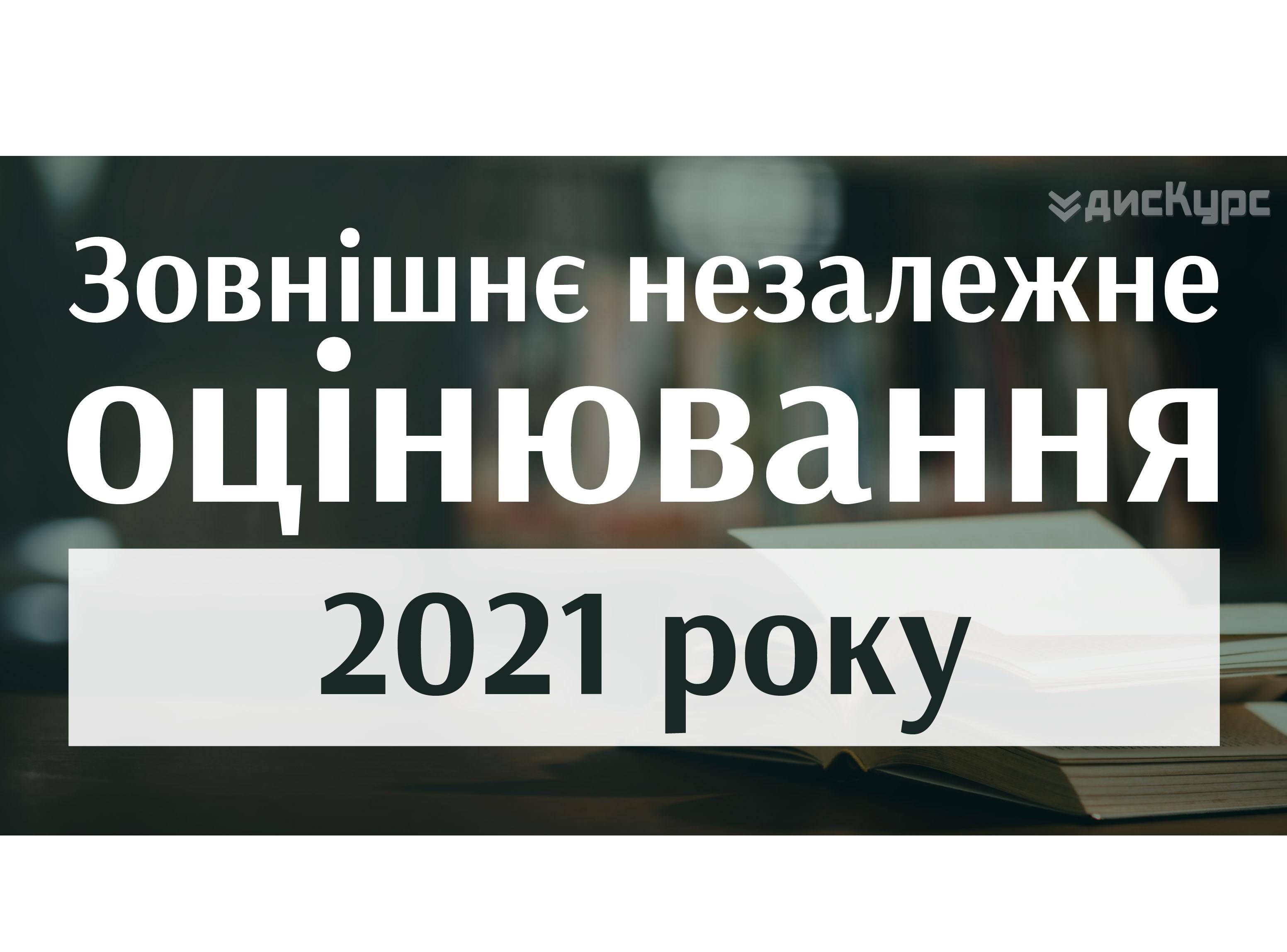 hrafik-provedennya-zovnishnoho-nezalezhnoho-otsiny20201007 5644