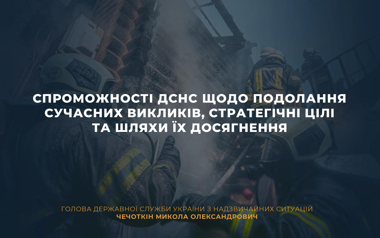 Чечоткін ДСНС-1.jpg