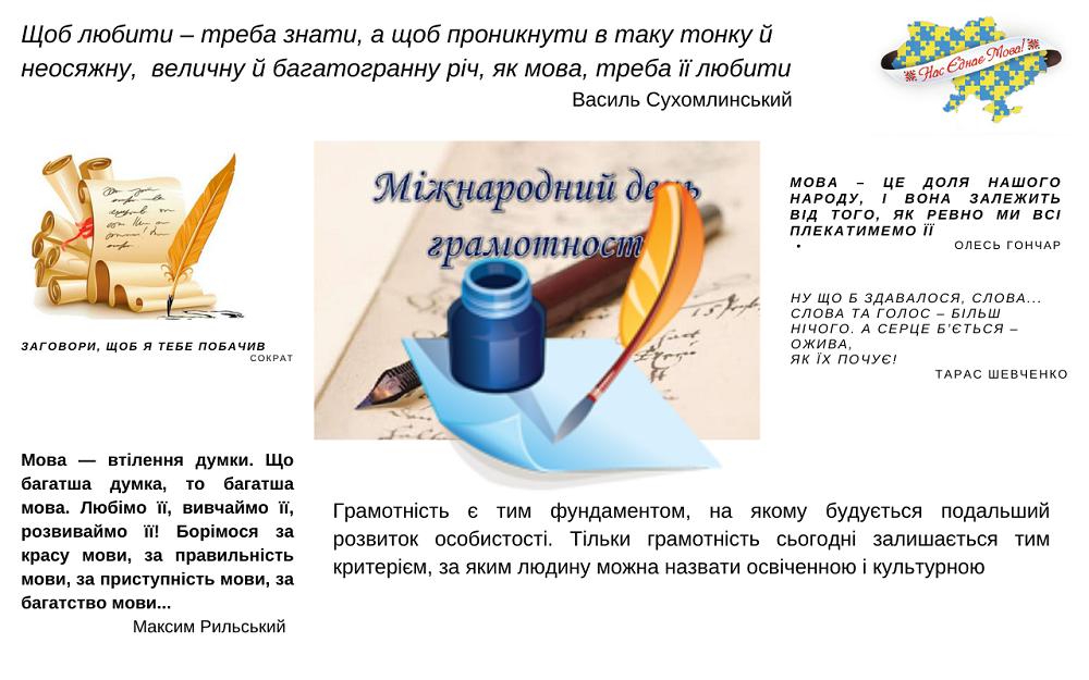 Міжнародний день грамотності 2
