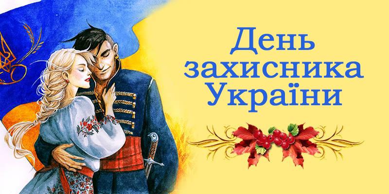 Den zahisnika Ukrayini 2019  privitannya v kartinkah 1 2019 10 14 09 12 58